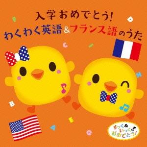 入学おめでとう! わくわく英語&フランス語のうた - TOWER RECORDS ONLINE