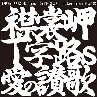 襟裳岬 / 愛の讃歌