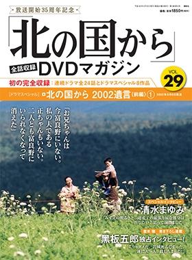 「北の国から」全話収録 DVDマガジン 29号 2018年4月10日号 [BOOK+DVD] Magazine