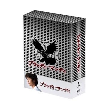ブラッディ・マンデイ DVD-BOX I<初回生産限定/豪華版> DVD