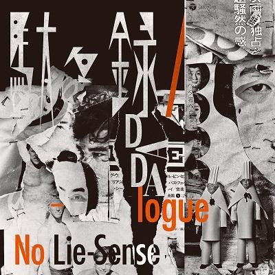 駄々録~Dadalogue<完全数量限定生産> LP