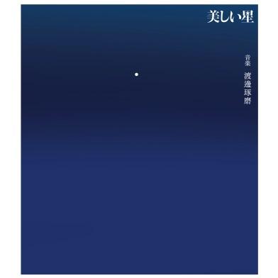 渡邊琢磨/映画「美しい星」オリジナル・サウンドトラック [MPCS-00019]