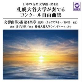 札幌大谷大学が奏でるコンクール自由曲集 「チャイコフスキー 交響曲第5番」