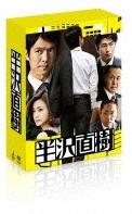 半沢直樹 -ディレクターズカット版- DVD-BOX DVD