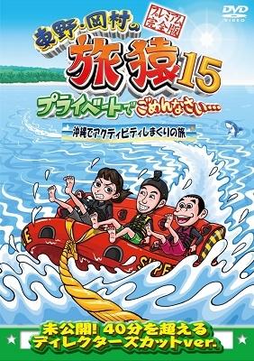 東野・岡村の旅猿15 プライベートでごめんなさい… 沖縄でアクティビティしまくりの旅 プレミアム完全版 DVD