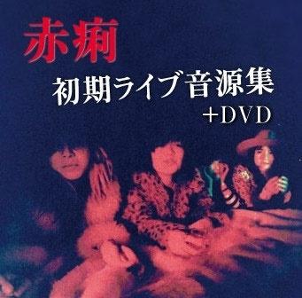 赤痢初期ライブ音源集+DVD [CD+DVD] CD