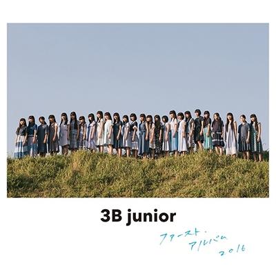 3B junior/3B junior ファースト・アルバム 2016<通常盤>[ZXRC-2013]
