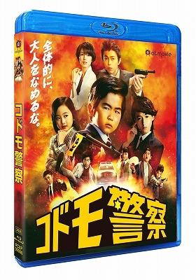 コドモ警察 Blu-ray BOX<初回限定仕様>