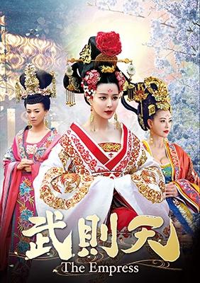 ファン・ビンビン/武則天-The Empress- DVD-SET4 [GNBF-3574]