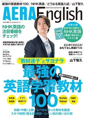 AERA English 2020 Spring & Summer<表紙: 山下智久> Magazine
