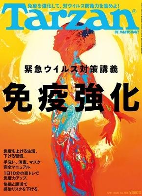 Tarzan 2020年6月11日号 Magazine