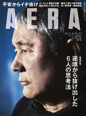 AERA 2020年11月16日号[21013-11]
