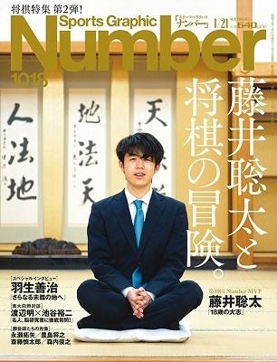 Number 2021年1月21日号 Magazine
