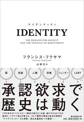フランシス・フクヤマ/IDENTITY(アイデンティティ) 承認欲求で歴史は動く[9784022516060]