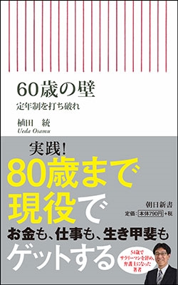 60歳の壁 定年制を打ち破れ Book