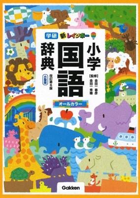金田一春彦/新レインボー小学国語辞典 改訂第6版 小型版(オールカラー)[9784053049360]