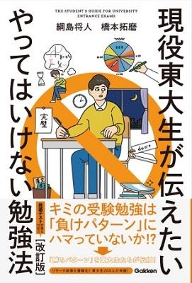 現役東大生が伝えたい やってはいけない勉強法【改訂版】 Book