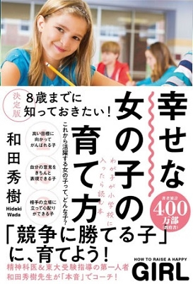決定版 8歳までに知っておきたい! 幸せな女の子の育て方 Book