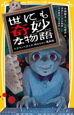 世にも奇妙な物語 ドラマノベライズ 終わらない悪夢編 Book