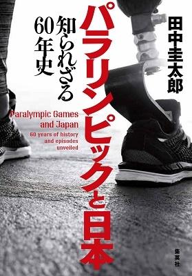 パラリンピックと日本 知られざる60年史 Book