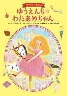 ゆうえんちのわたあめちゃん 四つの人形のお話2 Book