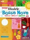ウクレレ・ボサノバ [BOOK+CD] [9784285137460]