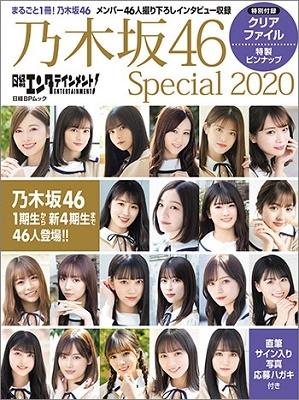 日経エンタテインメント! 乃木坂46 Special 2020 Mook