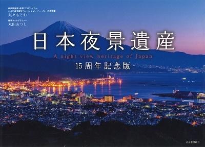 日本夜景遺産 15周年記念版 Book