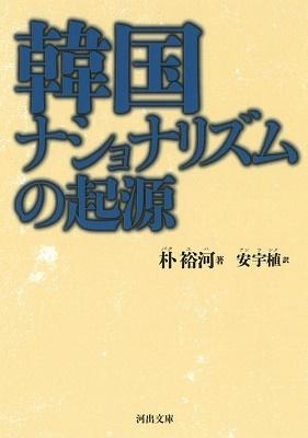 韓国ナショナリズムの起源 Book