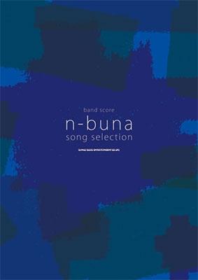 n-buna SONG SELECTION バンド・スコア Book