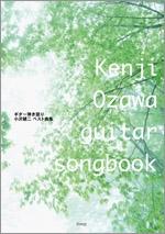 小沢健二/小沢健二 ベスト曲集 Guitar songbook [9784773242560]