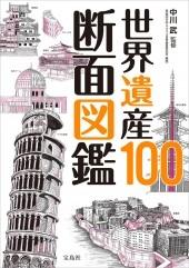 世界遺産100 断面図鑑 Book