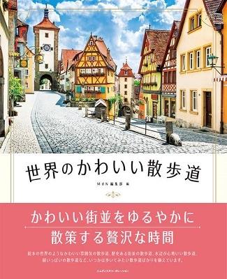 世界のかわいい散歩道 Book