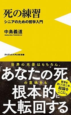 死の練習 - シニアのための哲学入門 - Book