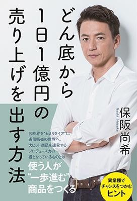 どん底から1日1億円の売り上げを出す方法 Book