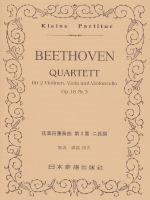 ベートーヴェン 弦楽四重奏曲 第3番 ニ長調 Op.18 Nr.3 ポケット・スコア[9784860600860]