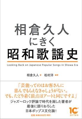 相倉久人/相倉久人にきく昭和歌謡史 [9784865591460]