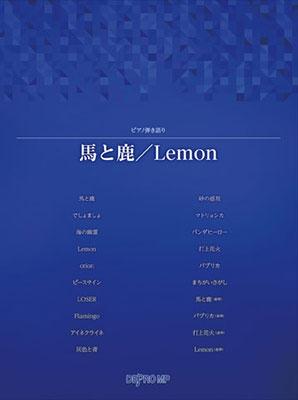 馬と鹿 Lemon ピアノ弾き語り Book
