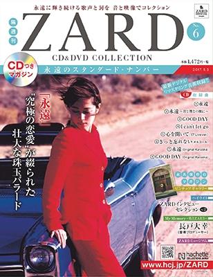 ZARD CD&DVD コレクション6号 2017年5月3日号 [MAGAZINE+CD] Magazine