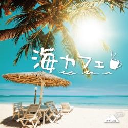 海カフェ CD