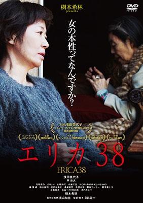 エリカ38 DVD