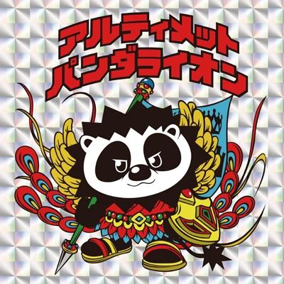 アルティメットパンダライオン CD