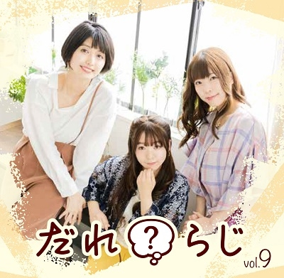 ラジオCD「だれ?らじ」Vol.9 [CD+CD-ROM] CD