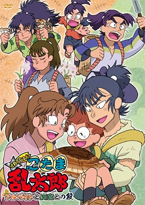 TVアニメ「忍たま乱太郎」せれくしょん『アルバイトと同室との段』 DVD