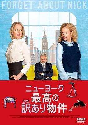 ニューヨーク 最高の訳あり物件 DVD