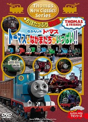 きかんしゃトーマス 新クラシックシリーズ お話たっぷり増量版 トーマスとなかまたちがいっぱい!! DVD
