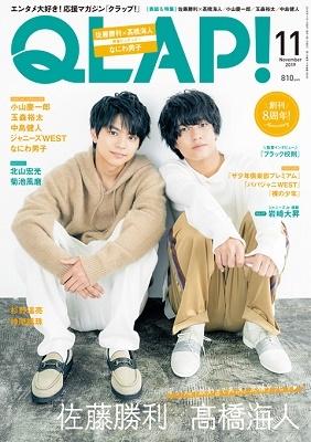 QLAP! 2019年11月号 Magazine