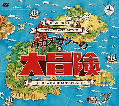 """ウカスカジーの大冒険~TOUR """"WE ARE NOT AFRAID !!""""~ DVD"""