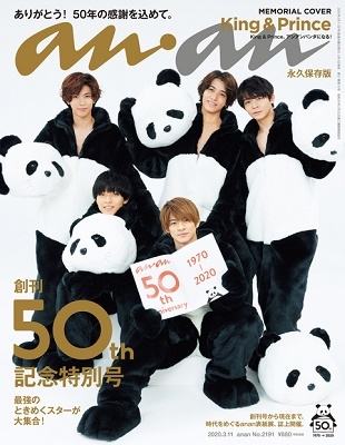 anan 2020年3月11日号 Magazine