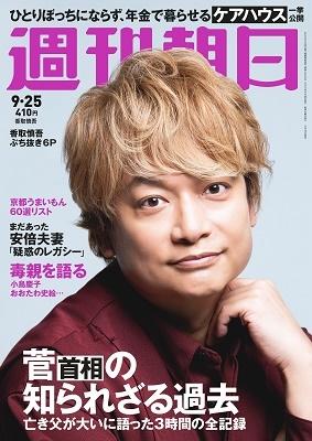 週刊朝日 2020年9月25日号<表紙: 香取慎吾>[20084-09]